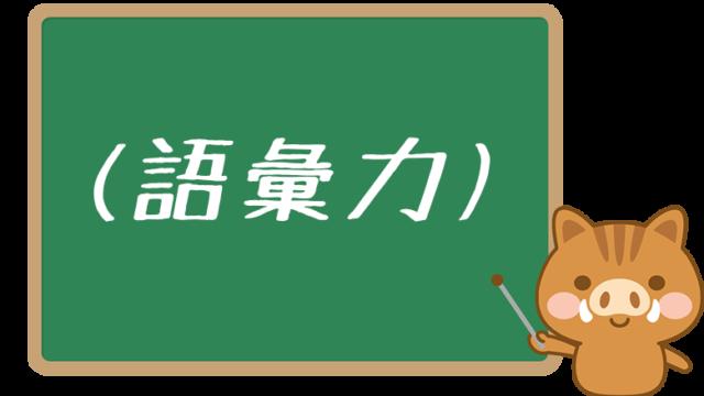 (語彙力)