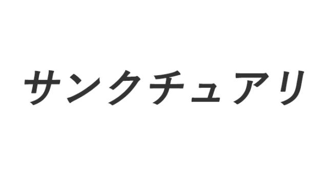 意味 ちょんぼ