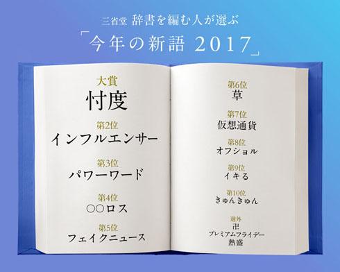 今年の新語2017