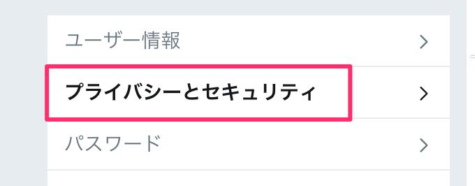 Twitterの設定画像