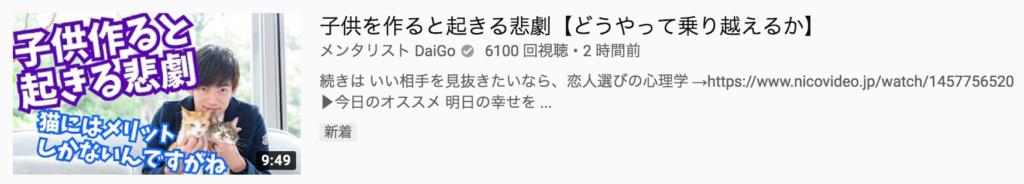 サムネ_DAIGO
