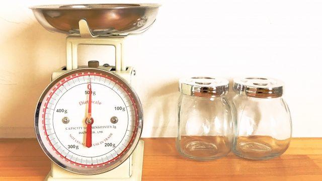 正味の量を測る