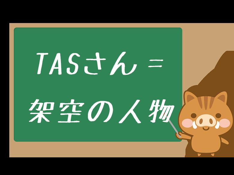 TASさん