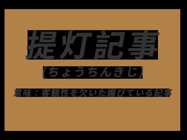 提灯記事(ちょうちんきじ)