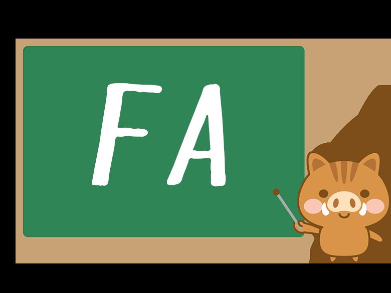 FA(ファイナルアンサー)